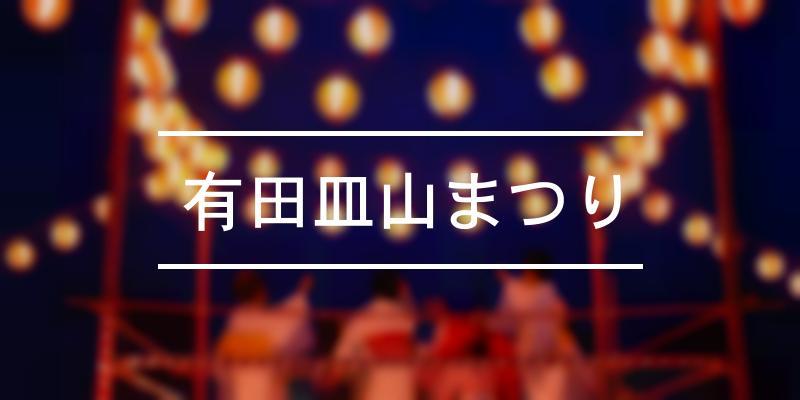 有田皿山まつり 2021年 [祭の日]