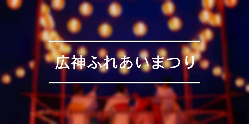 広神ふれあいまつり 2021年 [祭の日]