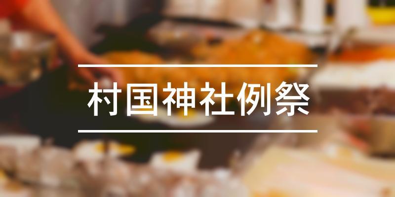 村国神社例祭 2020年 [祭の日]