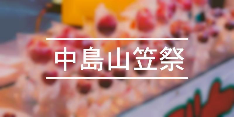 中島山笠祭 2021年 [祭の日]