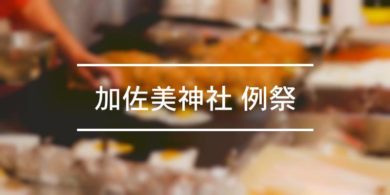 加佐美神社 例祭 2021年 [祭の日]