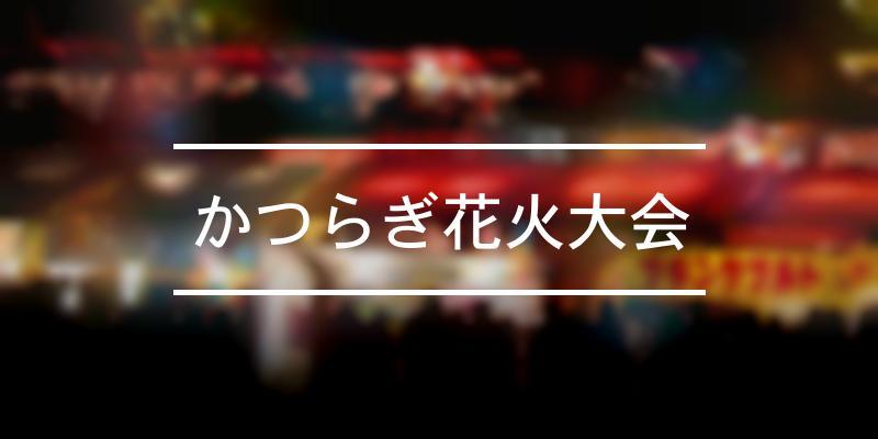 かつらぎ花火大会 2021年 [祭の日]