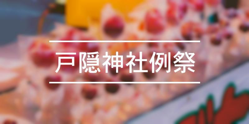 戸隠神社例祭 2021年 [祭の日]