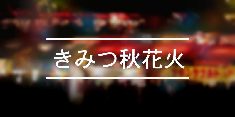 きみつ秋花火 2021年 [祭の日]