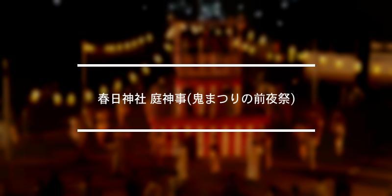 春日神社 庭神事(鬼まつりの前夜祭) 2020年 [祭の日]