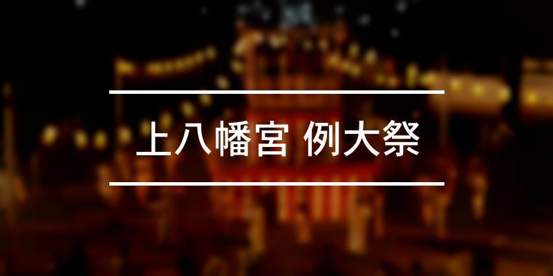 上八幡宮 例大祭 2020年 [祭の日]