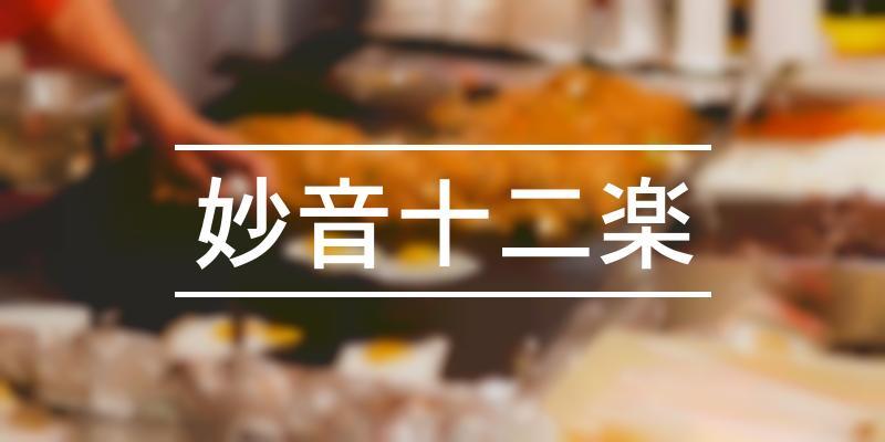 妙音十二楽 2021年 [祭の日]