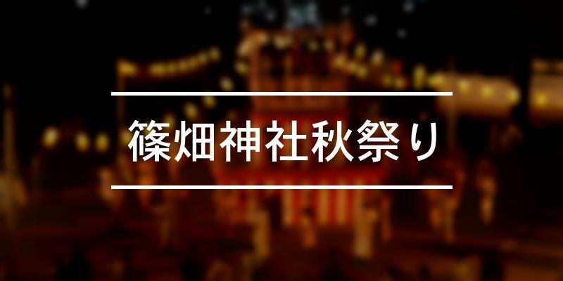 篠畑神社秋祭り 2021年 [祭の日]