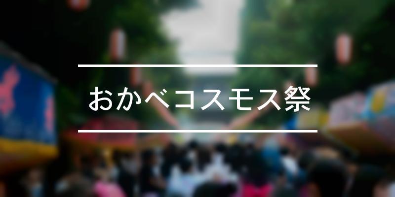 おかべコスモス祭 2020年 [祭の日]