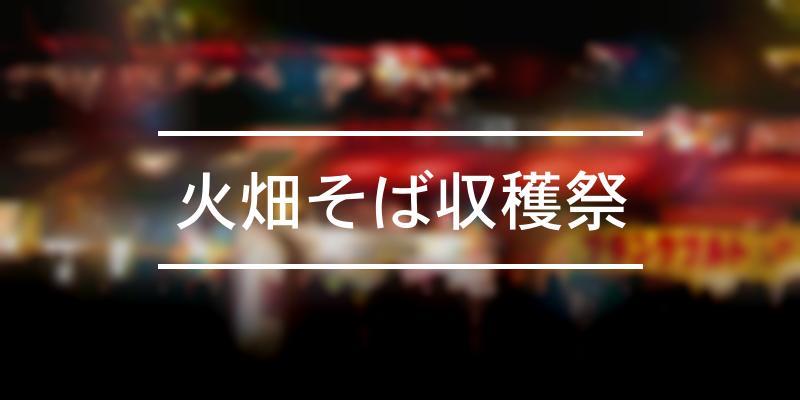 火畑そば収穫祭 2020年 [祭の日]