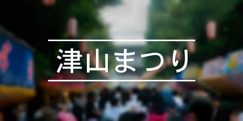 津山まつり 2021年 [祭の日]
