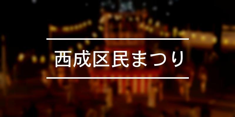 西成区民まつり 2021年 [祭の日]