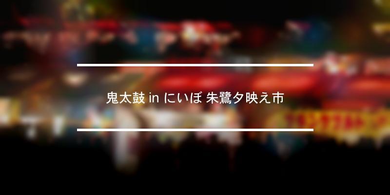鬼太鼓 in にいぼ 朱鷺夕映え市 2021年 [祭の日]