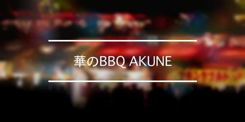 華のBBQ AKUNE 2021年 [祭の日]