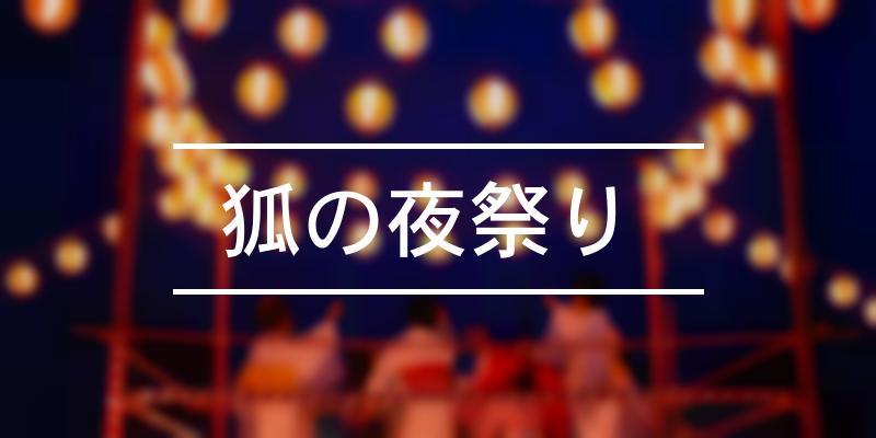 狐の夜祭り  2021年 [祭の日]
