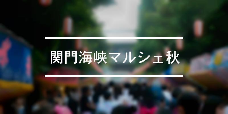 関門海峡マルシェ秋 2021年 [祭の日]