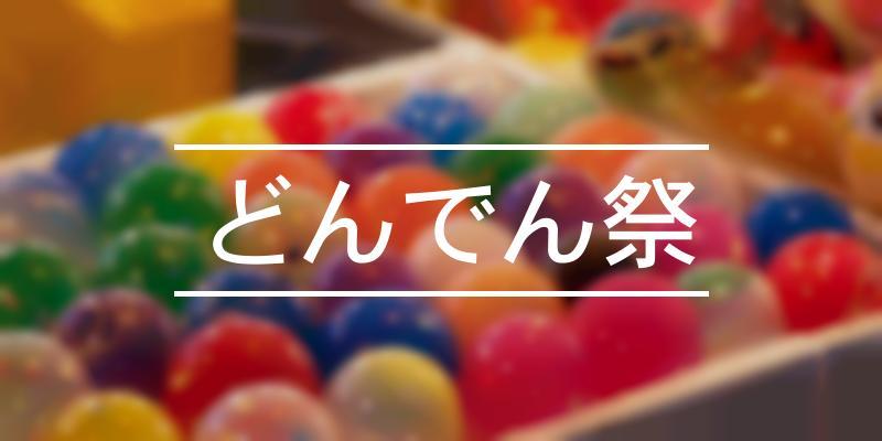 どんでん祭 2020年 [祭の日]