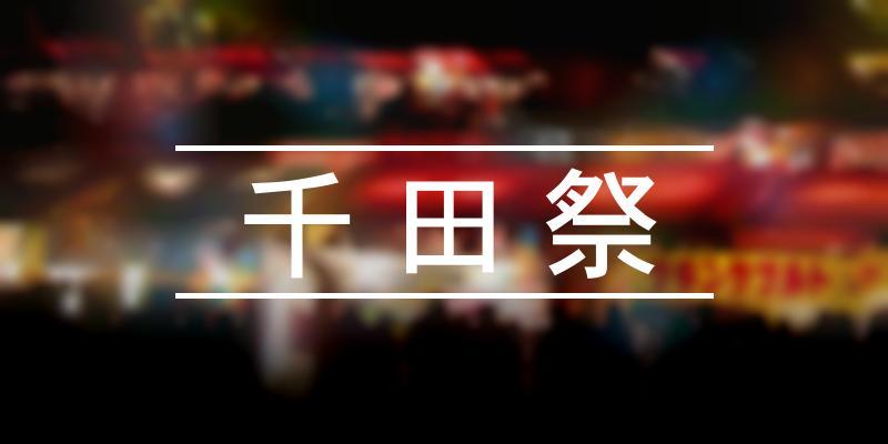 千田祭 2021年 [祭の日]