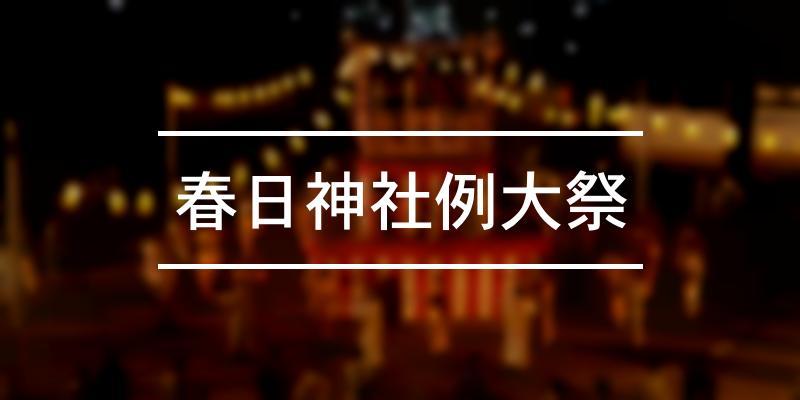 春日神社例大祭 2020年 [祭の日]