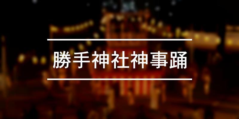 勝手神社神事踊 2020年 [祭の日]
