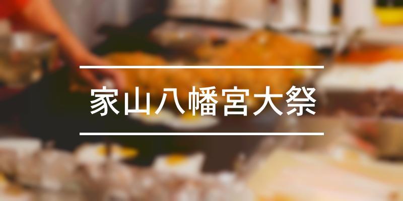 家山八幡宮大祭 2020年 [祭の日]