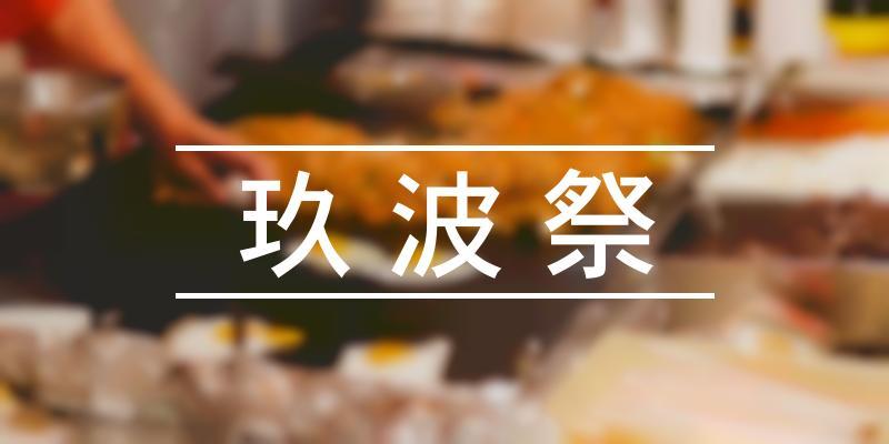 玖波祭 2020年 [祭の日]