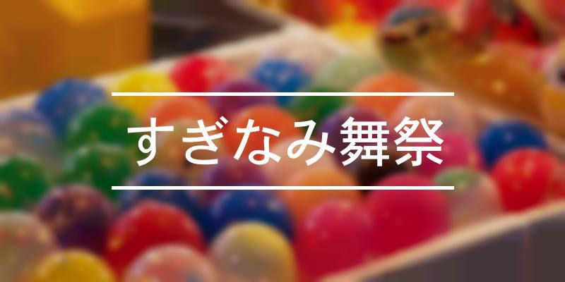 すぎなみ舞祭 2020年 [祭の日]