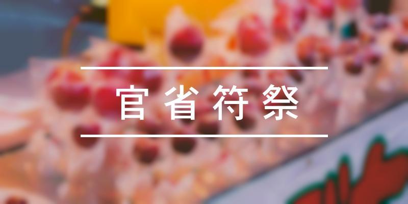 官省符祭 2021年 [祭の日]