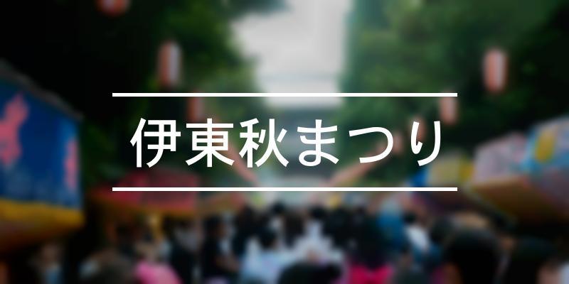 伊東秋まつり 2020年 [祭の日]