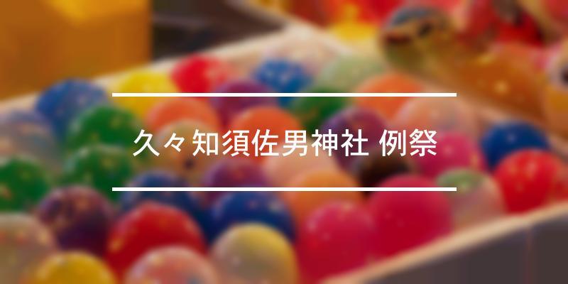 久々知須佐男神社 例祭 2021年 [祭の日]