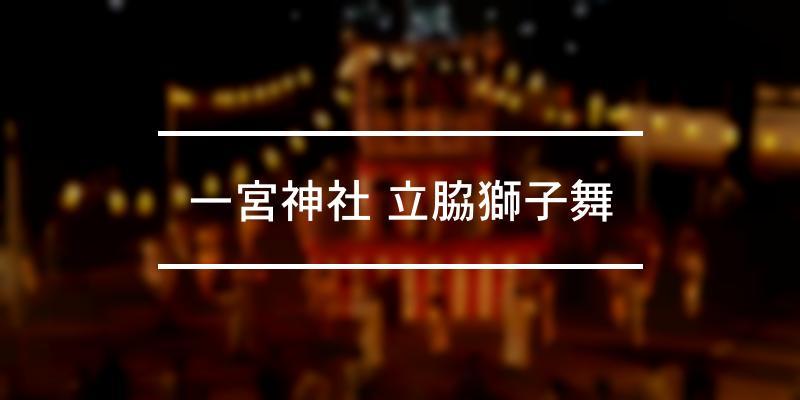 一宮神社 立脇獅子舞 2021年 [祭の日]