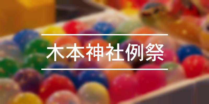 木本神社例祭 2020年 [祭の日]