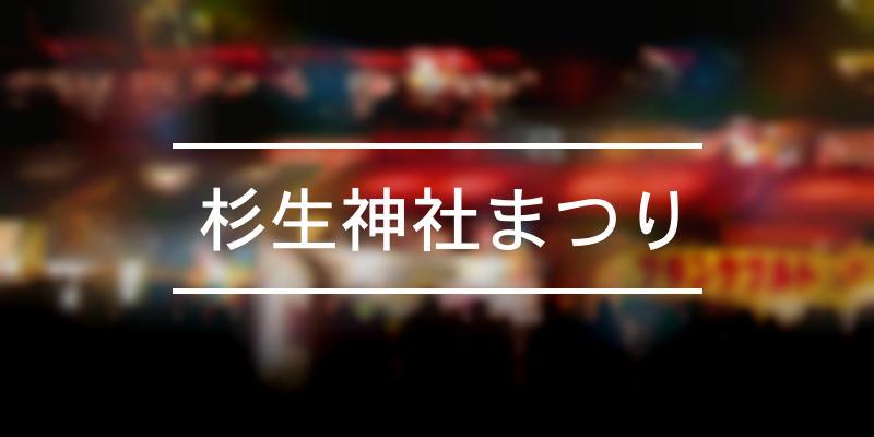 杉生神社まつり 2020年 [祭の日]