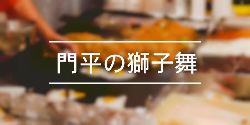 門平の獅子舞 2020年 [祭の日]