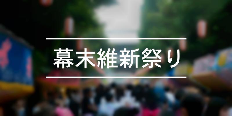 幕末維新祭り 2021年 [祭の日]