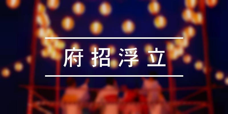 府招浮立 2021年 [祭の日]