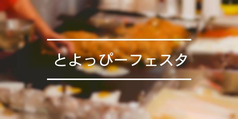 とよっぴーフェスタ 2021年 [祭の日]