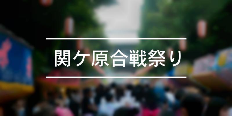 関ケ原合戦祭り 2020年 [祭の日]