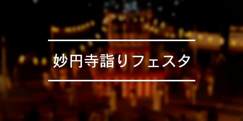 妙円寺詣りフェスタ 2021年 [祭の日]