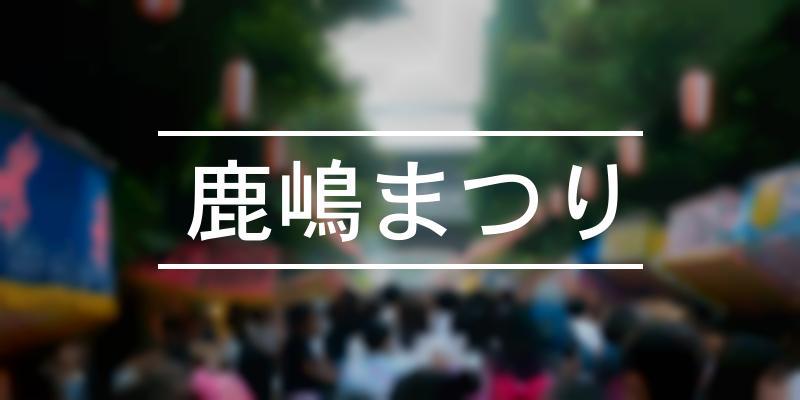 鹿嶋まつり 2021年 [祭の日]