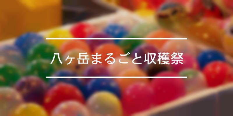 八ヶ岳まるごと収穫祭 2021年 [祭の日]