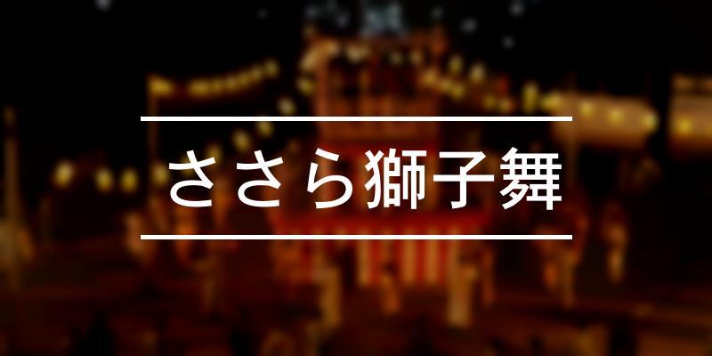 ささら獅子舞 2021年 [祭の日]