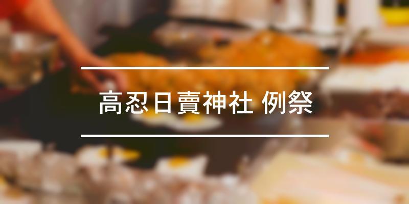 高忍日賣神社 例祭 2021年 [祭の日]