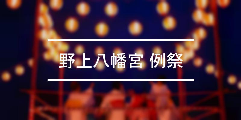 野上八幡宮 例祭 2021年 [祭の日]