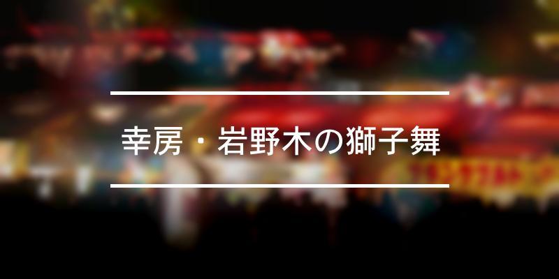 幸房・岩野木の獅子舞 2021年 [祭の日]