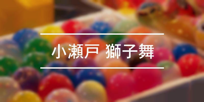 小瀬戸 獅子舞 2020年 [祭の日]