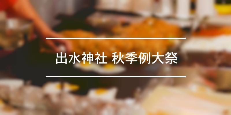 出水神社 秋季例大祭 2021年 [祭の日]