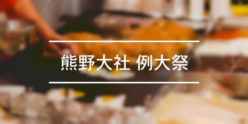 熊野大社 例大祭 2021年 [祭の日]