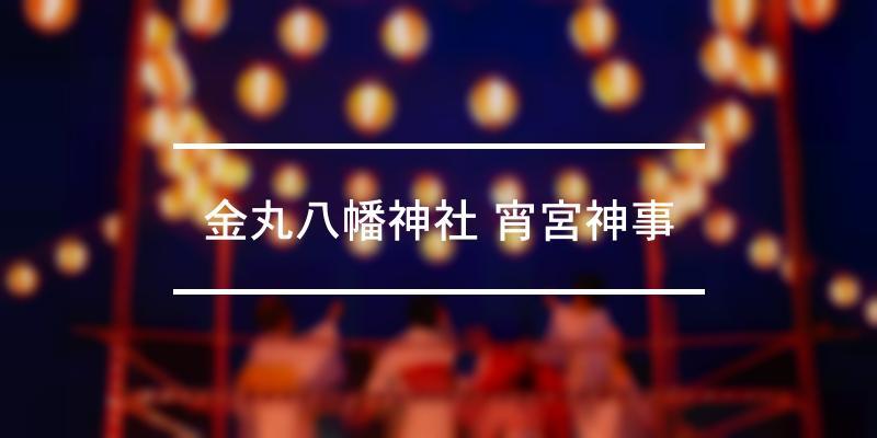 金丸八幡神社 宵宮神事 2021年 [祭の日]