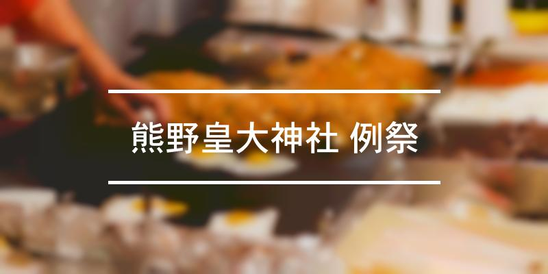熊野皇大神社 例祭 2021年 [祭の日]
